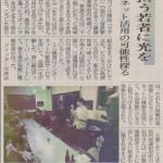 11.16信州日報 1