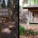 杣路峠神社