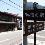 稲武・中馬街道5