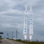 風車の羽看板