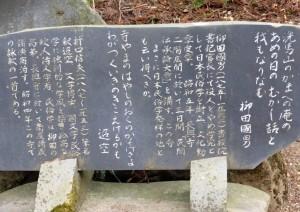 柳田・折口の板碑